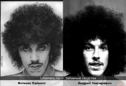 "Андрей Макаревич в молодости был похож на солиста ""Thin Lizzy"" Филиппа Лайнотта"