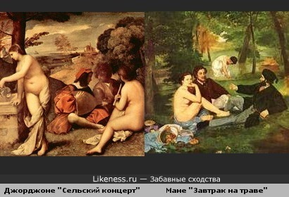 Картина Мане похожа на картину Джорджоне