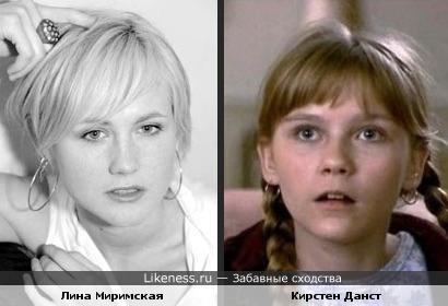 Лина Миримская похожа на Кирстен Данст