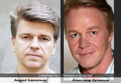 "Андрей Бахметьев из ""Очумелых ручек"" похож на актера Александра Кузнецова"