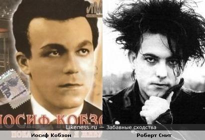 Роберт Смит и Иосиф Кобзон в молодости были похожи