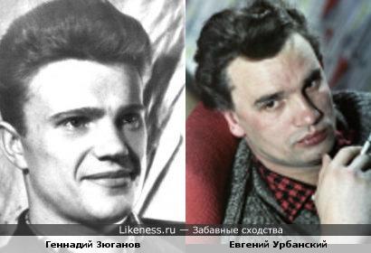 Молодой Геннадий Зюганов и актер Евгений Урбанский