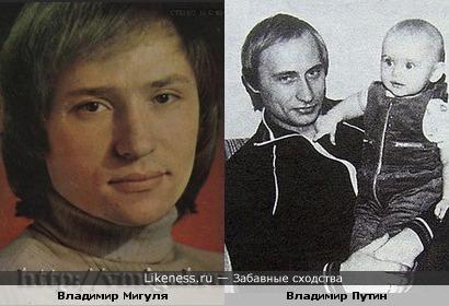 Владимир Путин и Владимир Мигуля