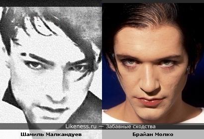 Шамиль Малкандуев (бывший Оскар) похож на Брайана Молко