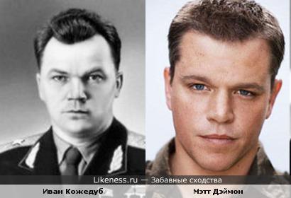 Мэтт Дэймон и летчик Иван Кожедуб