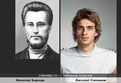Василий Степанов похож на Николая Баумана