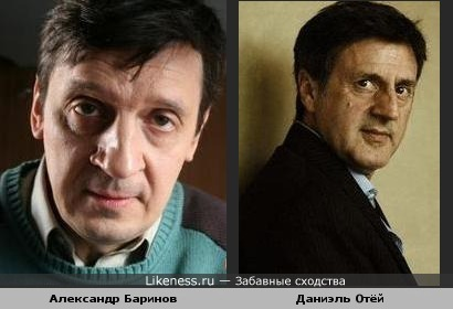 Александр Баринов (Глухарь, Меч) похож на французского актера Даниэля Отёй.
