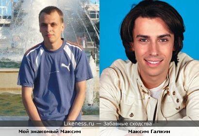 Мой знакомый Максим похож на Максима Галкина