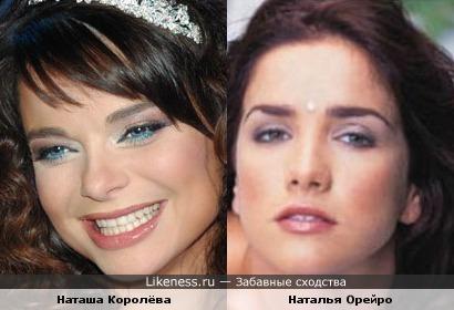 Наташа Королёва похожа ну или косит под Наталью Орейро