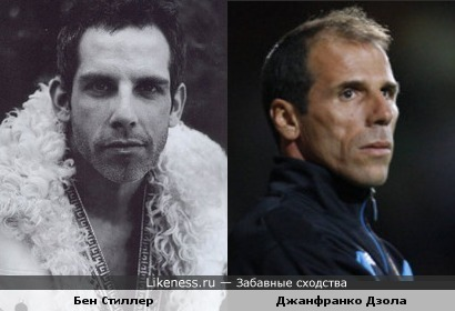 Бен Стиллер похож на Джанфранко Дзола