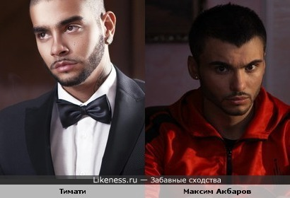 Максим Акбаров похож на Тимати