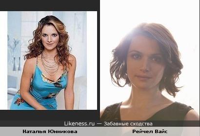 Наталья Юнникова похожа на Рейчел Вайс