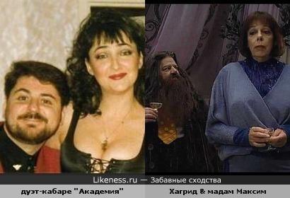 """Дуэт-кабаре """"Академия"""" напоминают Хагрида и мадам Максим"""
