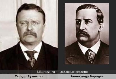 Теодор Рузвельт & Александр Бородин