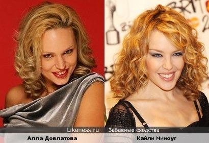 Алла Довлатова и Кайли Миноуг очень похожи