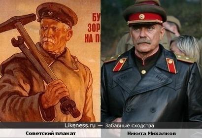 Плакат рисовали с Михалкова