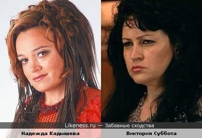 Надежда Кадышева & Виктория Суббота