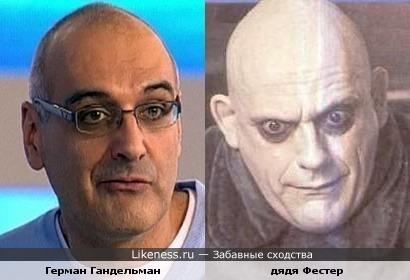 Доктор Гандельман похож на дядюшку Фестера