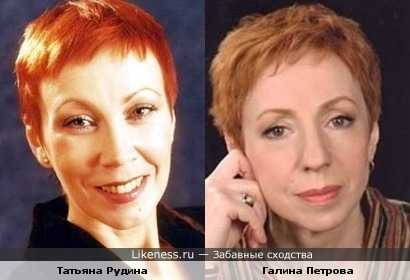 Татьяна Рудина & Галина Петрова