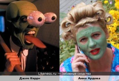 Джим Керри и Анна Ардова