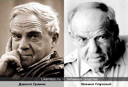 На этой фотографии Даниил Гранин напомнил Михаила Глузского