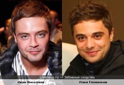 Немного похожи Иван Николаев и Илья Глинников