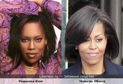 Реджина Кинг и Мишель Обама очень похожи