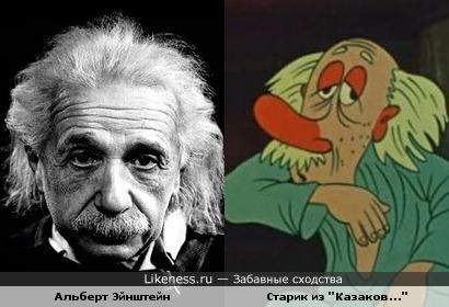 Эйнштейн и старик