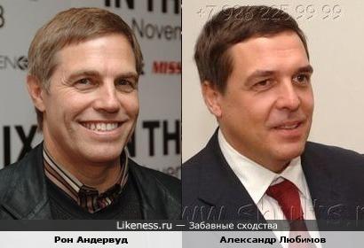 Немного похожи Рон Андервуд и Александр Любимов