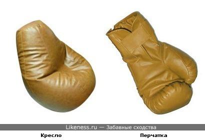 Кресло похоже на боксерскую перчатку