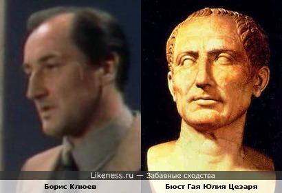 Борис Клюев в молодости похож на римского императора