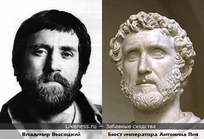 Владимир Высоцкий похож на римского императора Антонина Пия