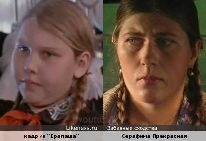 Куренцова и Серафима