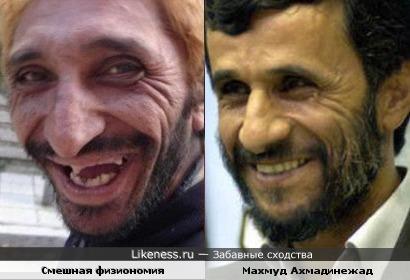 Махмуд Ахмадинежад и мужичок