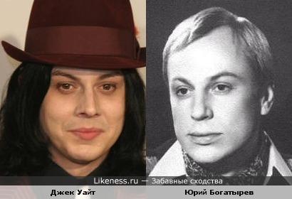 Джек Уайт и Юрий Богатырев