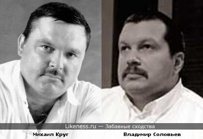 Когда-то Владимир Соловьев был похож на Михаила Круга