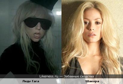 Леди Гага и Шакира (есть что-то общее)