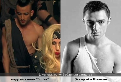 Молодой человек из подтанцовки Леди Гаги похож на Оскара (Шамиля)