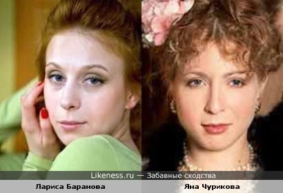 Лариса Баранова и Яна Чурикова