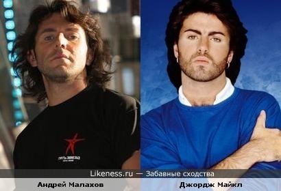 Андрей Малахов и Джордж Майкл
