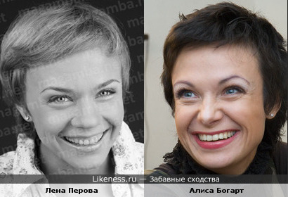 Лена Перова и Алиса Богарт