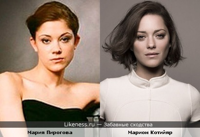 Мария Пирогова и Марион Котийяр