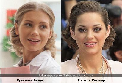 Кристина Асмус и Марион Котийяр