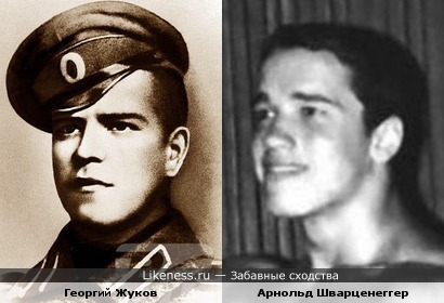 Георгий Жуков и Арнольд Шварценеггер