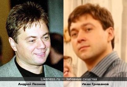 Андрей Леонов и Иван Гришанов