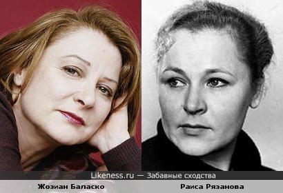 Жозиан Баласко и Раиса Рязанова