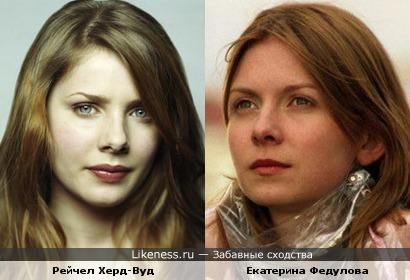 Рейчел Херд-Вуд и Екатерина Федулова немного похожи