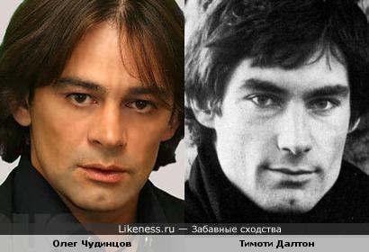 Олег Чудинцов и Тимоти Далтон
