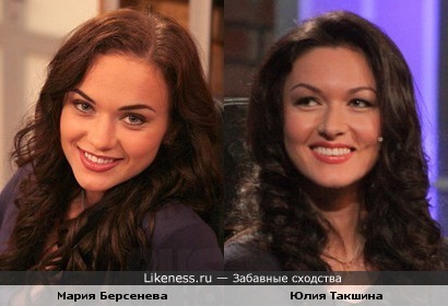 Мария Берсенева и Юлия Такшина немного похожи