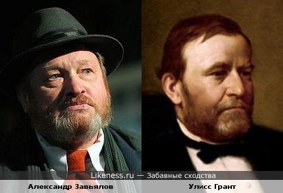 Актер Александр Завьялов и 18-й президент США Улисс Грант